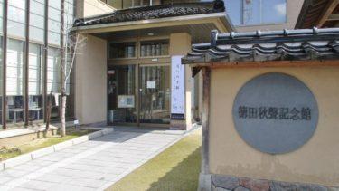 徳田秋聲記念館で「断筆」の書き置き公開