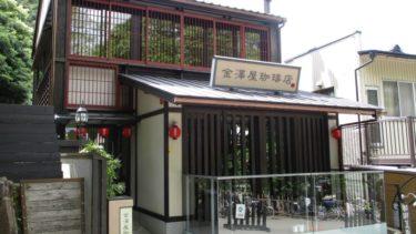 金沢では旧字体の「金澤」表記が増えています