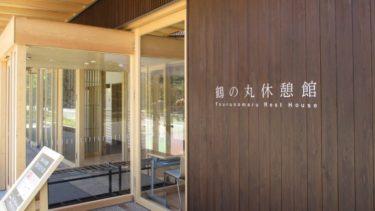 金沢城公園に鶴の丸休憩館がオープン