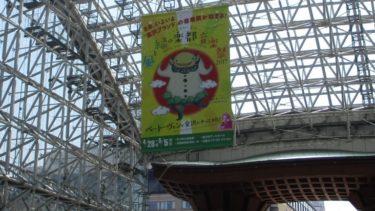 金沢駅の地下広場に路上ピアノを試験的に設置
