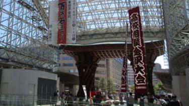 金沢駅に高校相撲金沢大会ののぼりが掲出