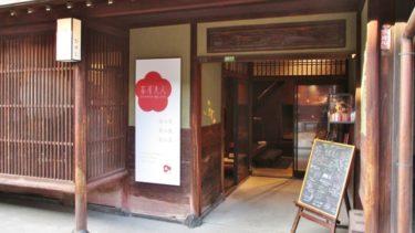 サタデープラスで三田寛子さんが訪ねたお店