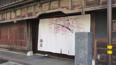 ニューヨークのシェフが金沢の料亭で和食修行
