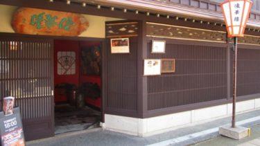 テレビ東京系「日本ご当地ナゾ解き旅」のロケ地