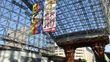 金沢駅と鈴木大拙館が建築文化のポスターに