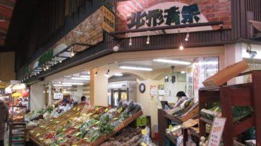 近江町市場にサツマイモ「五郎島金時」が並ぶ