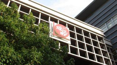 金沢市民の台所・近江町市場にカニの初物