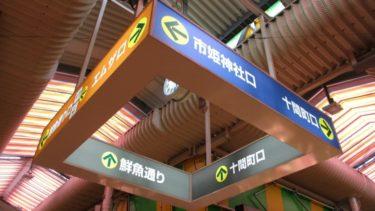 近江町市場の店頭に流行の兆し「おみくじ箱」