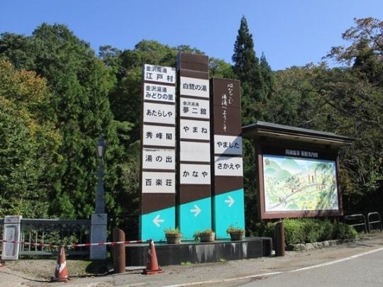 金沢の奥座敷・湯涌温泉で地酒「白鷺」完成