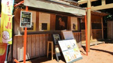 石浦神社にブラボー「境内にビアガーデン」