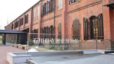 石川県立歴史博物館で作品の撮影解禁