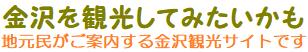 金沢を観光してみたいかも