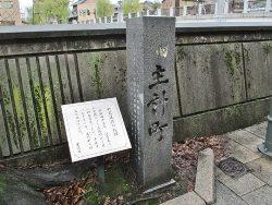 金沢市が旧町名復活の石碑に銘板を設置