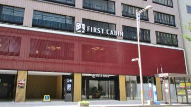 金沢のホテル・旅館で宿泊税がスタート