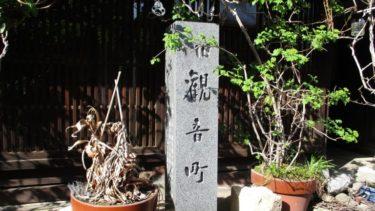観音町が金沢市で15例目の旧町名復活