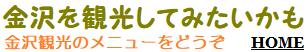 金沢を観光してみたいかも | 金沢観光の-お楽しみMENU-になります