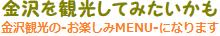 金沢を観光してみたいかも~金沢観光のお楽しみMENUになります~