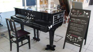 片町きららに「思い出ピアノ」が復活