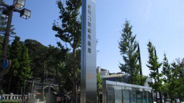金沢21世紀美術館が3月15日まで休館