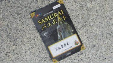兼六園などの12施設が無料「SAMURAIパスポート」